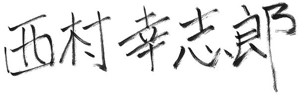 西村 幸志郎